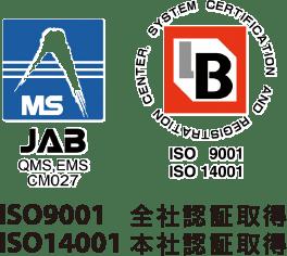 ISO9001全社認証取得 ISO14001本社認証取得