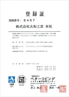 ISO14001(本社)