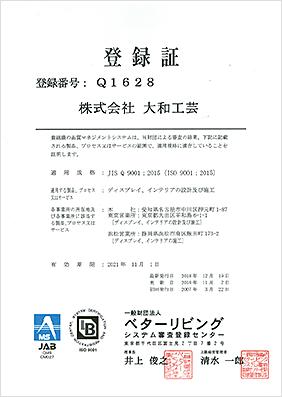ISO9001(全社)