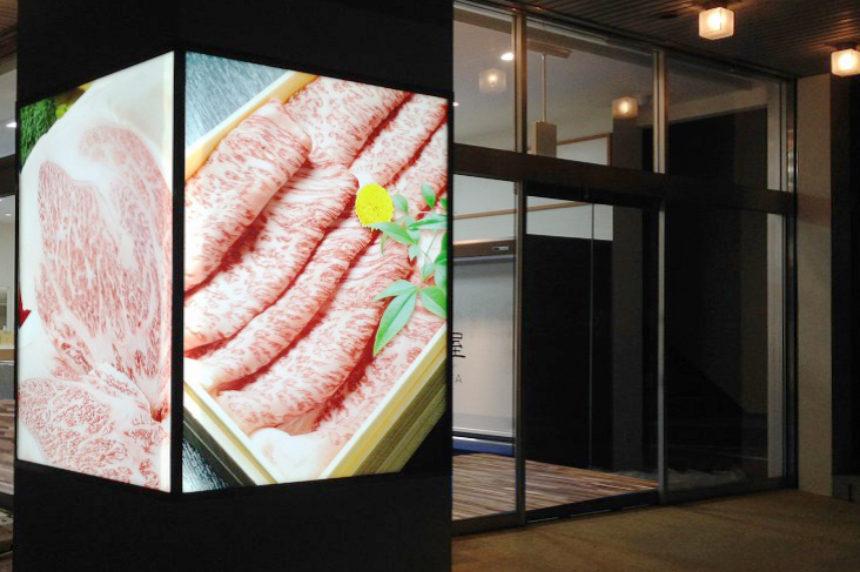 肉のデパート三河屋精肉商会様