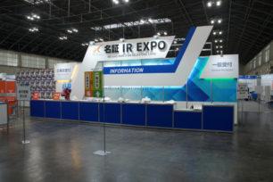 名証IR EXPO