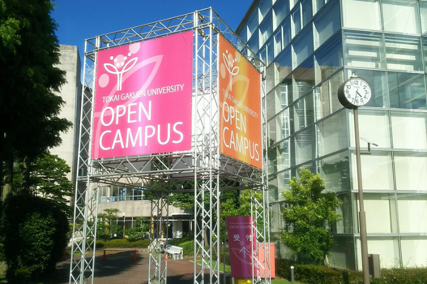 オープンキャンパス各種サイン