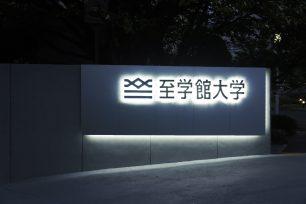 正門サイン