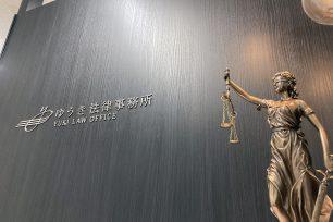 ゆうき法律事務所様